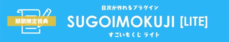 SUGOIMOKUJI[LITE]のバナー