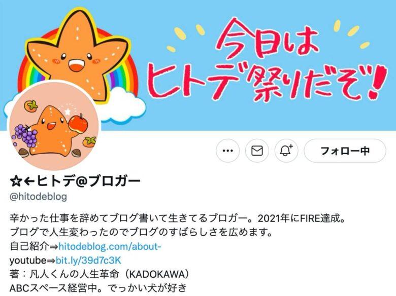 ヒトデさんのツイッタープロフィールページ