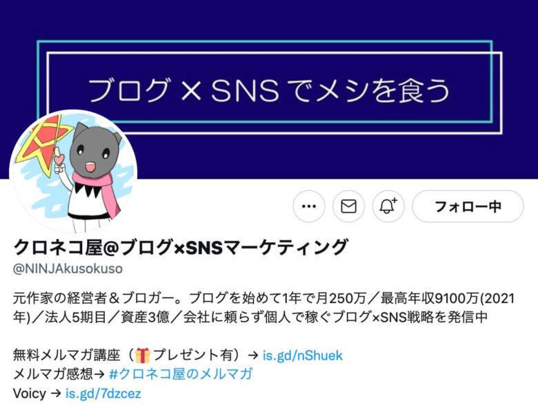 クロネコ屋さんのツイッタープロフィールページ