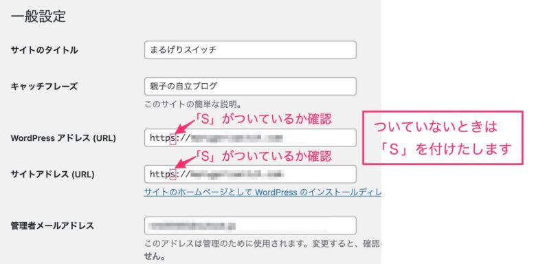 URL確認