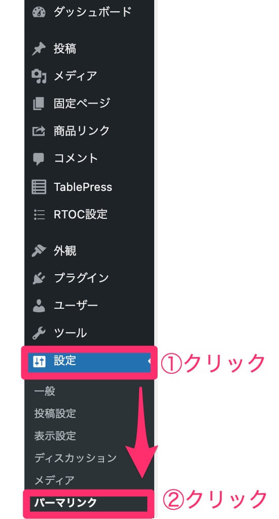 設定→パーマリンクをクリック
